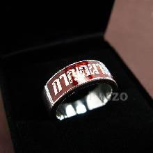 แหวนนามสกุล แหวนนามสกุลไม่แกะลาย หน้ากว้าง6มิล แหวนลงยาสีแดง