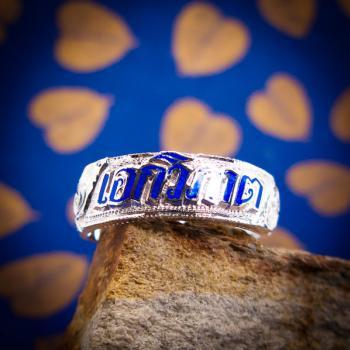 แหวนนามสกุล แหวนเงินแท้ หน้ากว้าง #2
