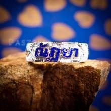แหวนนามสกุล แหวนเงินแท้ แหวนทรงท้องงบแคบ หน้ากว้าง 6 มิล ลงยาตัวอักษรสีน้ำเงิน ตัวแหวนแกะลาย