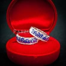 แหวนนามสกุล แหวนคู่ ลงยาอักษรสีน้ำเงิน หน้ากว้าง6มิล