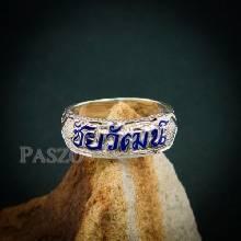 แหวนนามสกุล หน้ากว้างแหวน 7 มิล ท้องวงแคบ ลงยาตัวอักษรสีน้ำเงิน แกะลวดลาย แหวนเงินแท้