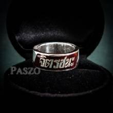 แหวนนามสกุล แหวนนามสกุลไม่แกะลาย หน้ากว้าง8มิล แหวนลงยาสีแดง แหวนเงิน แหวนปลอกมีด