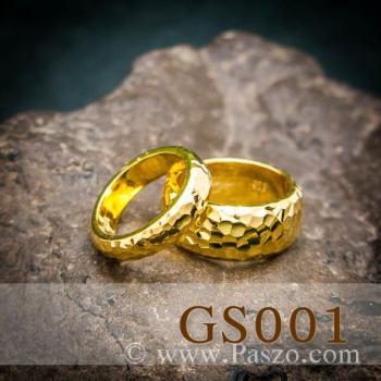 แหวนทองเกลี้ยง แหวนคู่ ตอกลายค้อนช่างทอง #9