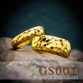 แหวนทองเกลี้ยง แหวนคู่ ตอกลายค้อนช่างทอง #7