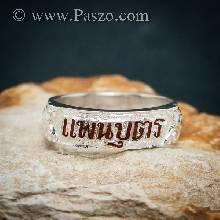 แหวนนามสกุล หน้ากว้าง 7 มิล ลงยาตัวอักษรสีแดง แกะลวดลายด้านข้าง แหวนนามสกุลเงินแท้