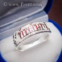 แหวนนามสกุล แหวนชื่อ หน้ากว้าง 6 มิล ลงยาตัวอักษรสีแดง แกะลาย แหวนนามสกุลเงินแท้