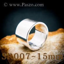 แหวนเกลี้ยง แหวนกว้าง15มิล แหวนเงินแท้ แหวนเงินเกลี้ยง แหวนปลอกมีด