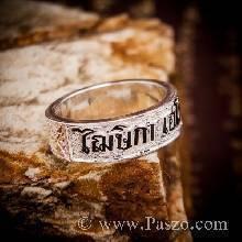 แหวนนามสกุลลงยาสีดำ ที่ตัวอักษร แหวนนามสกุลเงินแท้ แกะสลักลายรอบวง