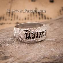 แหวนนามสกุล แหวนเงินแท้ แหวนชื่อ ลงยาสีดำ หน้ากว้าง 10มิล