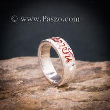 แหวนนามสกุล แหวนแกะลายรอบวง หน้ากว้าง6มิล ลงยาตัวอักษรสีแดง