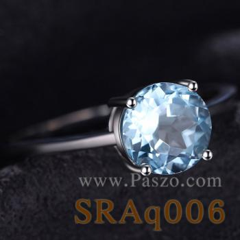 แหวนพลอยอความารีน พลอยเม็ดกลม แหวนเงิน #7