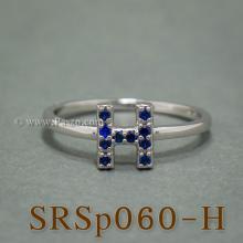แหวนตัวอักษร แหวนตัวเฮช H แหวนเงิน ฝังไพลิน แหวนไพลิน