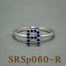 แหวนตัวอักษร แหวนตัวอาร์ R แหวนเงิน ฝังไพลิน แหวนไพลิน
