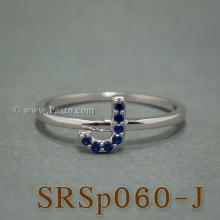 แหวนตัวอักษร แหวนตัวเจ J แหวนเงิน ฝังไพลิน แหวนไพลิน