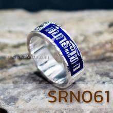 แหวนนามสกุล แหวนเงินขอบตรง แหวนลงยาสีน้ำเงิน บ่าแกะสลักลายไทย แหวนปลอกมีด