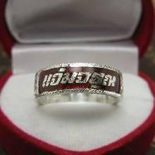 แหวนนามสกุล แหวนเงินแท้ 925 หน้ากว้าง 6 มิล แกะสลักตัวอักษรลงยาพื้นสีแดง ตัวแหวนแกะลาย