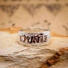 แหวนนามสกุล แหวนเงินแท้ หน้ากว้าง 9 มิล ลงยาตัวตัวอักษร สีแดง แหวนแกะชื่อ หรือนามสกุล