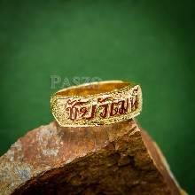 แหวนนามสกุล แหวนทอง ทอง90 หน้ากว้าง7มิล แหวนสลักชื่อ แหวนลงยาสีแดง