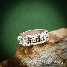 แหวนนามสกุล ท้องวงแคบ หน้ากว้างแหวน 7 มิล ลงยาตัวอักษรสีแดง ตัวเรือนแกะลวดลาย แหวนเงินแท้