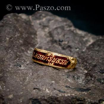 แหวนนามสกุลทอง ทอง90 หน้ากว้าง5มิล #2