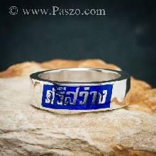 แหวนนามสกุล หน้ากว้าง8มิล แหวนลงยาสีน้ำเงิน แหวนนามสกุลไม่แกะลาย แหวนปลอกมีด
