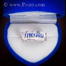 แหวนนามสกุล แหวนเงินแท้ หน้ากว้าง7มิล ลงยาตัวอักษรสีน้ำเงิน แกะสลักลายไทย  แหวนสลักชื่อ แหวนสลักนามสกุล
