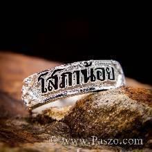 แหวนนามสกุล ลงยาสีดำ แหวนชื่อ แหวนนามสกุลเงินแท้ แกะสลักลายไทย