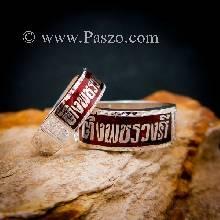แหวนคู่รัก แหวนนามสกุลคู่รัก บ่าฝังเพชร