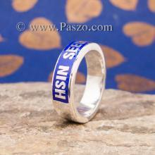 แหวนนามสกุล แหวนลงยาสีน้ำเงิน แหวนนามสกุลไม่แกะลาย แหวนเงิน แหวนปลอกมีด