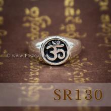 แหวนสัญลักษณ์โอม แหวนเงินแท้ สัญลักษณ์โอม