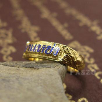 แหวนนามสกุล แหวนลงยาสีน้ำเงิน แหวนทองแท้ #4